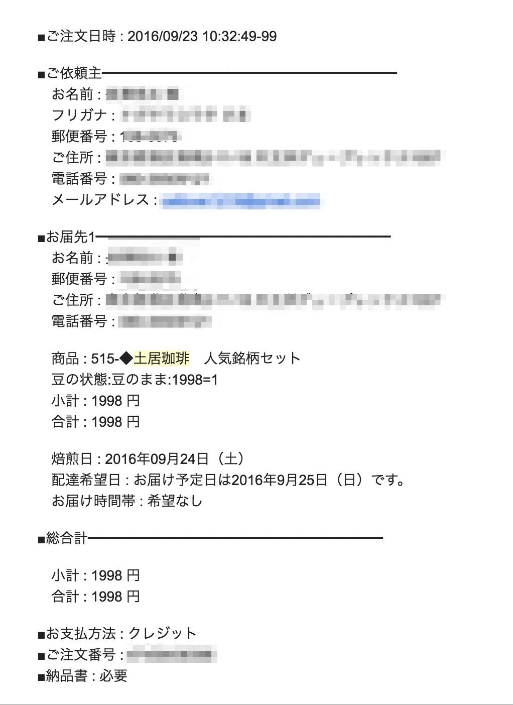 土居珈琲を注文した後のメール