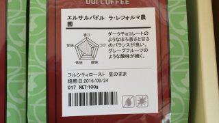 """土居珈琲の""""エルサルバドル・ラレフォルマ農園のコーヒー""""は、評判どおりおいしいのか?!実際に飲んでみた"""