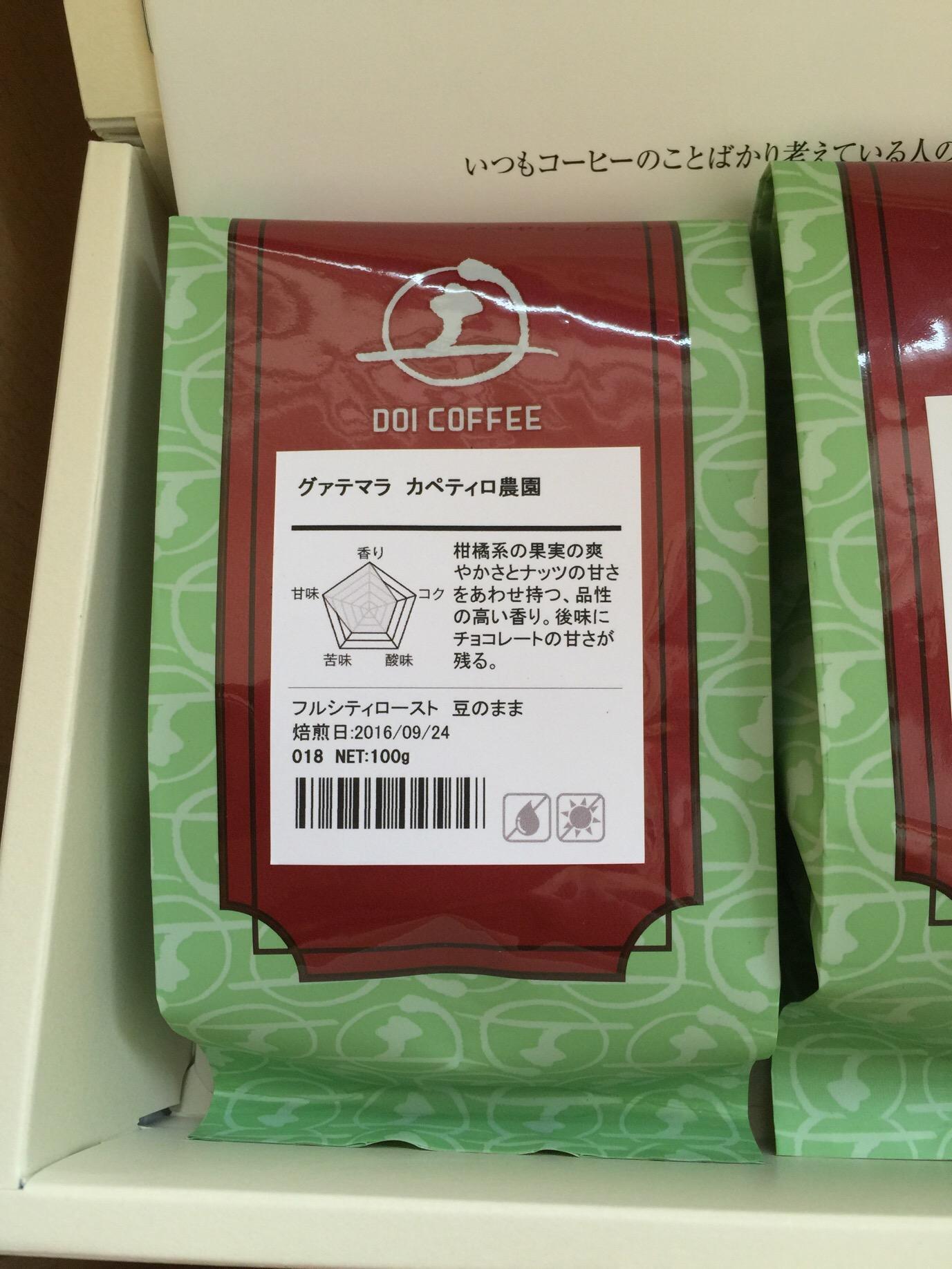 土居珈琲 ドイコーヒー 人気銘柄セット 完全無欠なコーヒー探求家