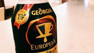 """猿田彦珈琲監修の、""""ジョージア 香るブラック""""を飲んでみたら…たしかに美味しいが、後味がエグい"""