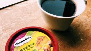 """ハーゲンダッツの""""安納芋のタルト""""と、コーヒーの相性が抜群すぎたのでご報告します"""