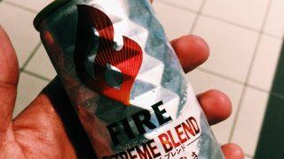 """先日販売された""""FIRE エクストリームブレンド""""は、本当に缶コーヒーの常識を変えたのか?!"""