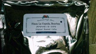 「ブラックなのに甘みを感じる?!」珈琲きゃろっとの、グァテマラ・ラ・クプラが本当に美味しかった件