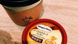 """ハーゲンダッツの新味""""メープルカスタードクッキー""""とコーヒーを一緒に飲むと、なんとも言えないハーモニー…"""