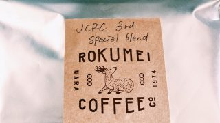 ロクメイコーヒー・JCRC2016 第3位入賞記念 井田浩司特別ブレンドを飲んでみた