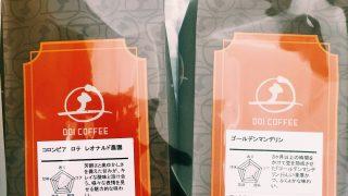 """土井珈琲の""""ゴールデンマンデリン""""は、しっかりとした苦味のある、味わい深いコーヒーでした"""