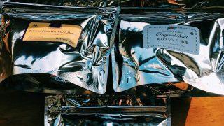 """珈琲きゃろっとの""""1月の新豆お楽しみ3点セット""""を注文してみたら…かなり美味しくてリピート決定"""