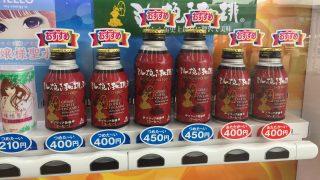 """""""ミル挽き珈琲""""という400円の缶コーヒーを、談合坂サービスエリアで飲んでみたら…"""
